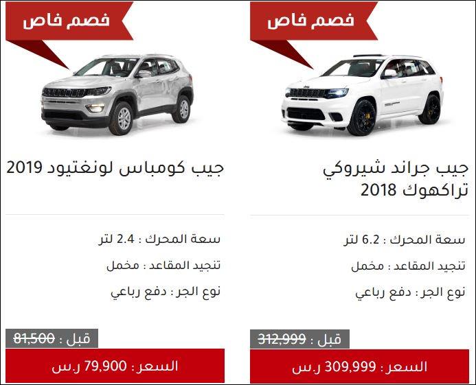 عروض salehcars نهاية العام